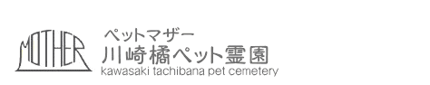 ペットマザー 川崎橘ペット霊園